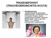 Профілактика. Загартовування організму (фізкультура, обтирання тіла холодною ...