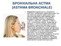 Лікування поділяється на купірування приступу і запобігання новим приступам. ...