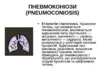ПНЕВМОКОНІОЗИ (PNEUMOCONIOSIS) Етіологія і патогєнєз. Ураження легень, що наз...