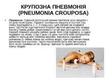 Лікування. Суворий постільний режим протягом усієї хвороби і 10 днів після кр...