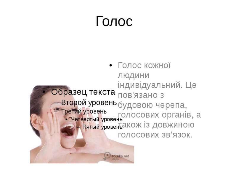 Голос Голос кожної людини індивідуальний. Це пов'язано з будовою черепа, голо...