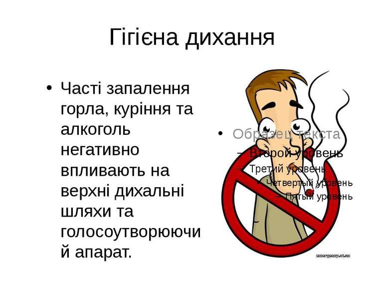 Часті запалення горла, куріння та алкоголь негативно впливають на верхні диха...