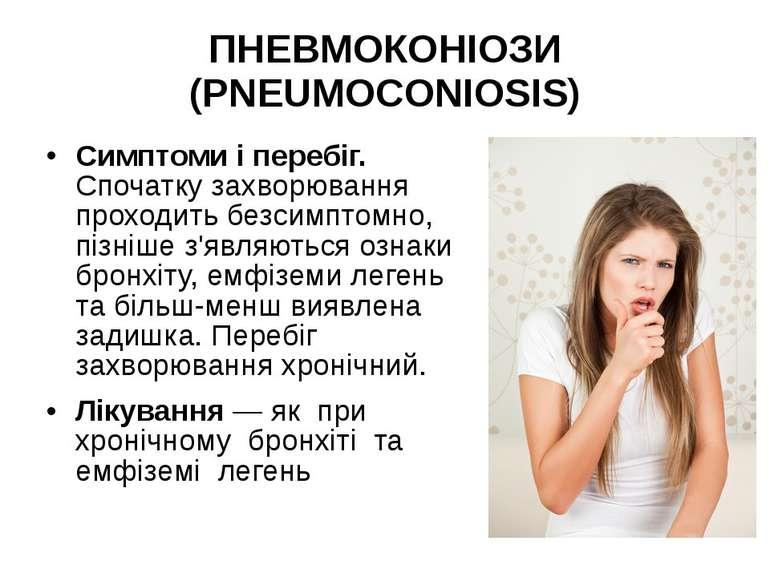 Симптоми і перебіг. Спочатку захворювання проходить безсимптомно, пізніше з'я...