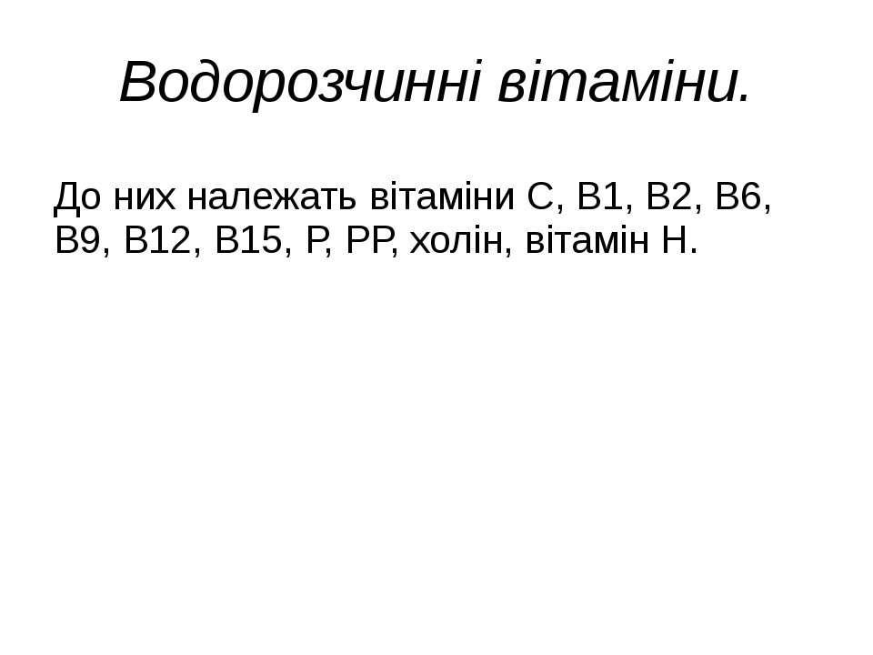 Водорозчинні вітаміни. До них належать вітаміни С, В1, В2, В6, В9, В12, В15, ...