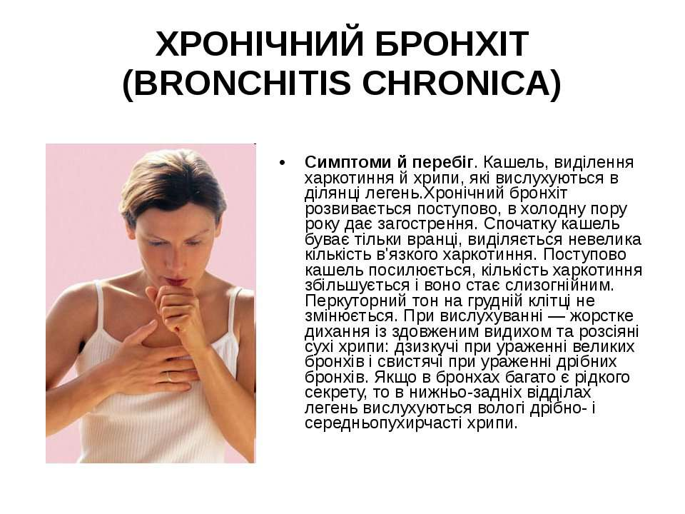 Симптоми й перебіг. Кашель, виділення харкотиння й хрипи, які вислухуються в ...