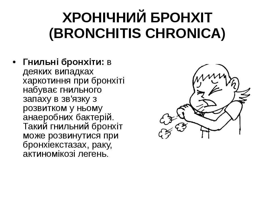 Гнильні бронхіти: в деяких випадках харкотиння при бронхіті набуває гнильного...