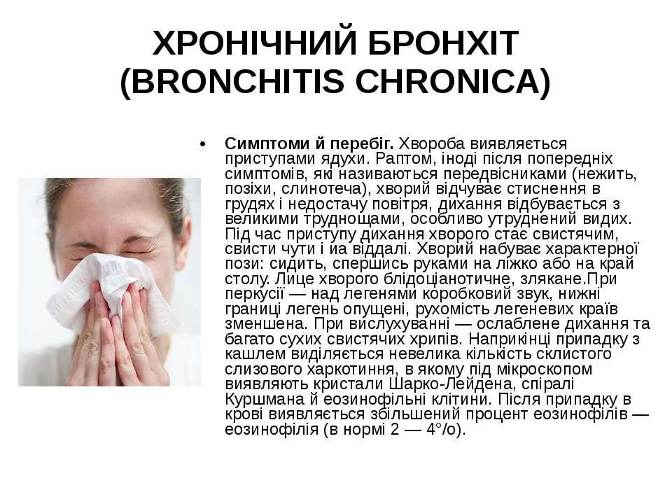 Симптоми й перебіг. Хвороба виявляється приступами ядухи. Раптом, іноді після...