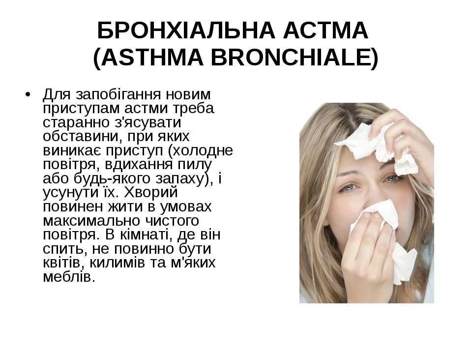 Для запобігання новим приступам астми треба старанно з'ясувати обставини, при...