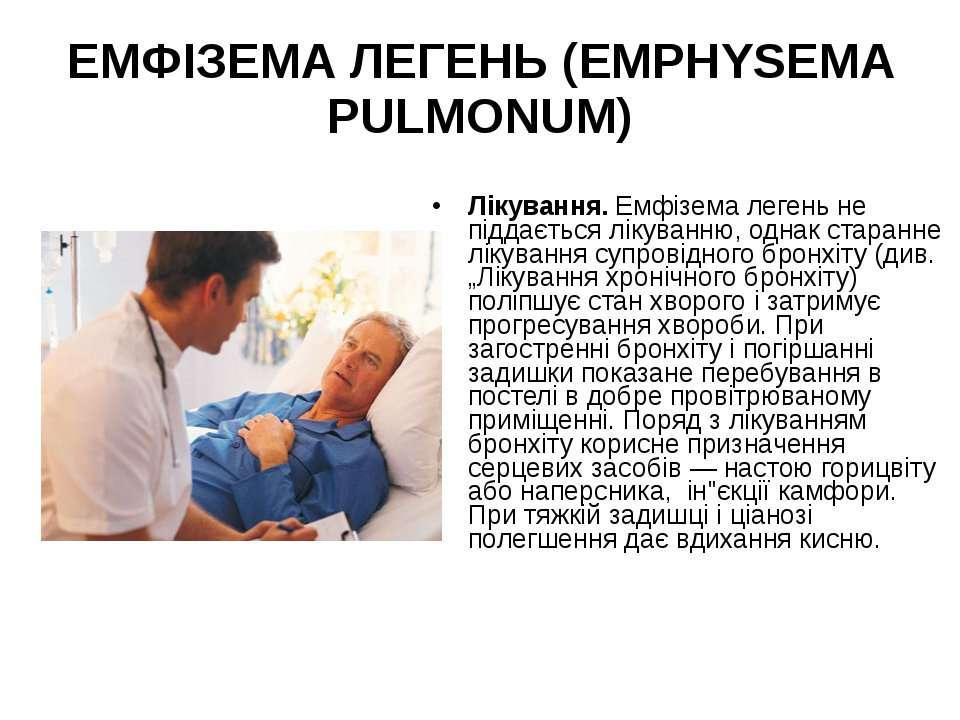 Лікування. Емфізема легень не піддається лікуванню, однак старанне лікування ...