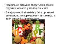 Найбільше вітамінів міститься в свіжих фруктах, овочах, у молоці та м`ясі. За...