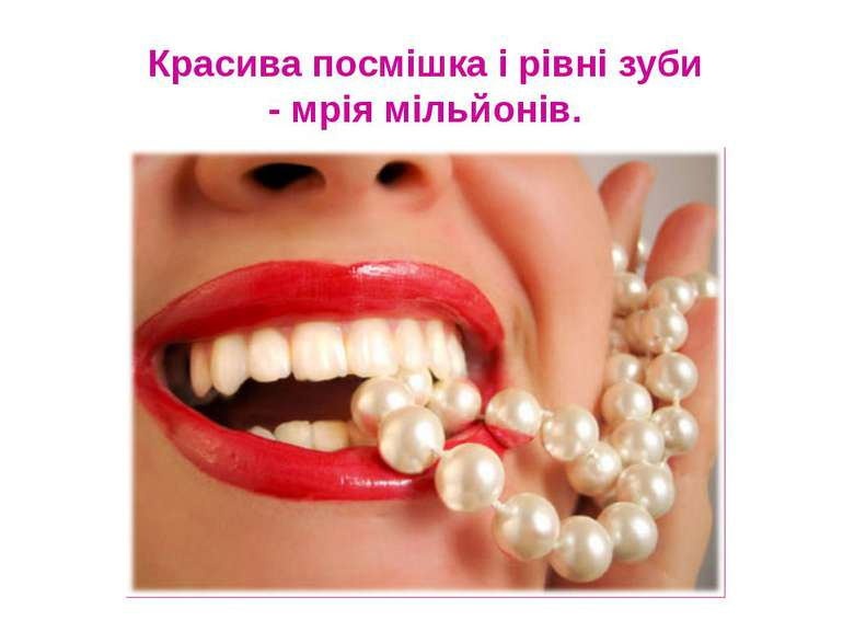 Красива посмішка і рівні зуби - мрія мільйонів.