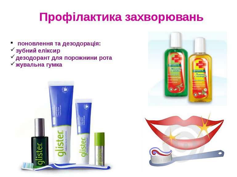 поновлення та дезодорація: зубний еліксир дезодорант для порожнини рота жувал...