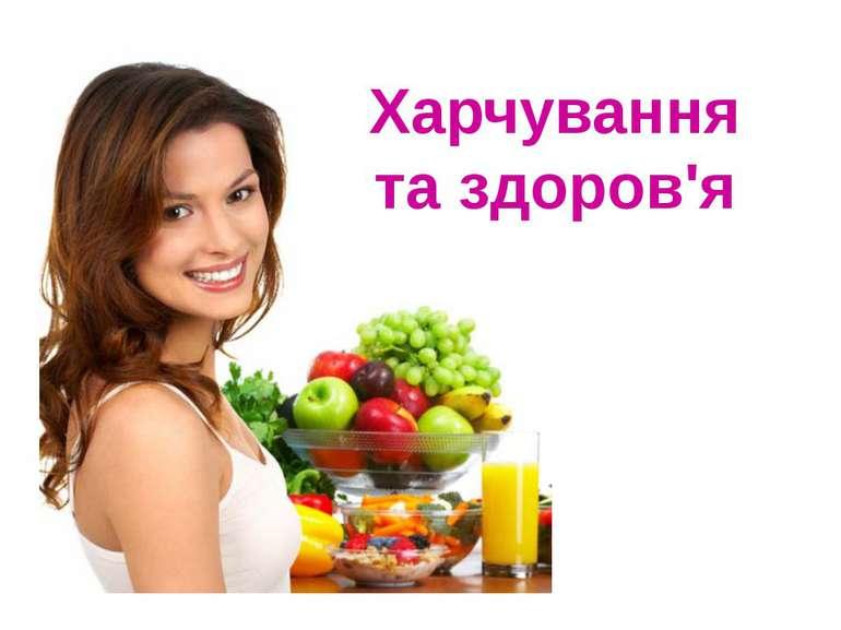 Харчування та здоров'я