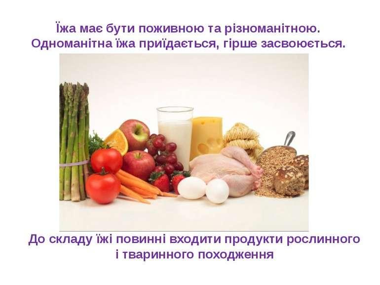 Їжа має бути поживною та різноманітною. Одноманітна їжа приїдається, гірше за...