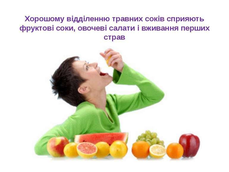 Хорошому відділенню травних соків сприяють фруктові соки, овочеві салати і вж...