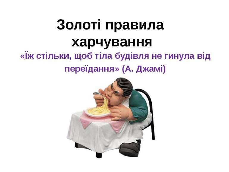 «Їж стільки, щоб тіла будівля не гинула від переїдання» (А. Джамі) Золоті пра...