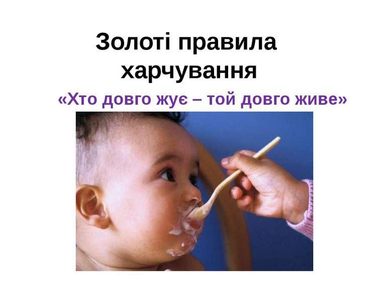 «Хто довго жує – той довго живе» Золоті правила харчування