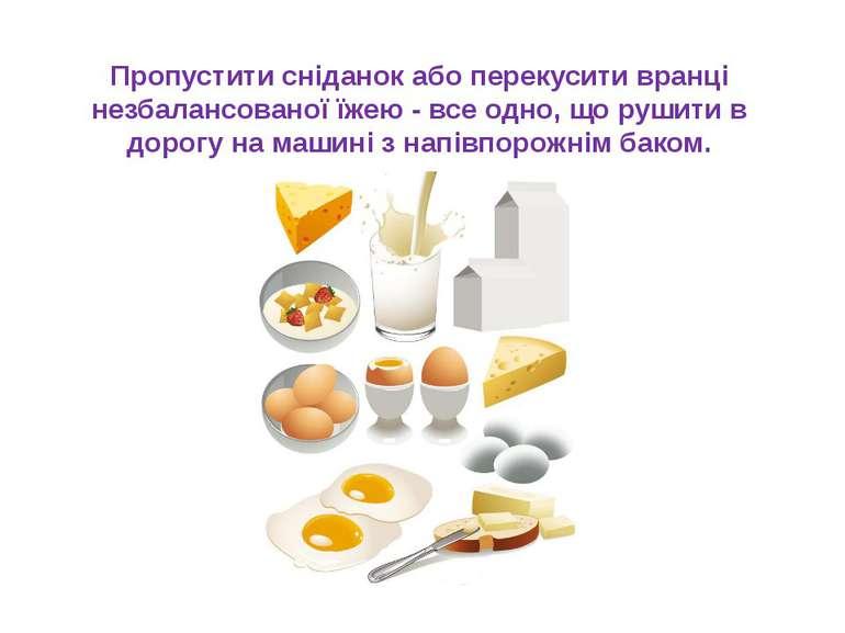 Пропустити сніданок або перекусити вранці незбалансованої їжею - все одно, що...