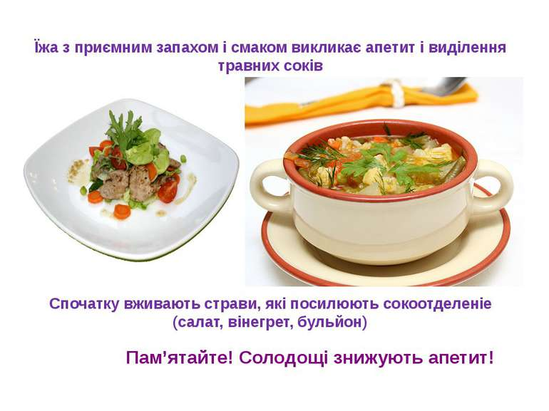 Їжа з приємним запахом і смаком викликає апетит і виділення травних соків Спо...