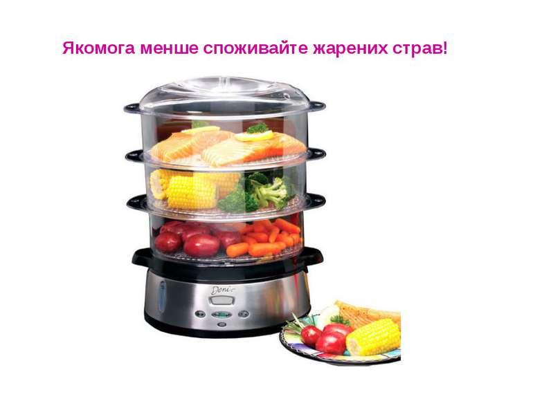 Якомога менше споживайте жарених страв!