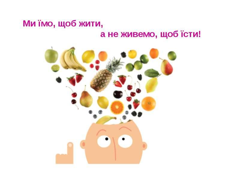 Ми їмо, щоб жити, а не живемо, щоб їсти!