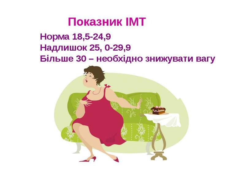 Норма 18,5-24,9 Надлишок 25, 0-29,9 Більше 30 – необхідно знижувати вагу Пока...