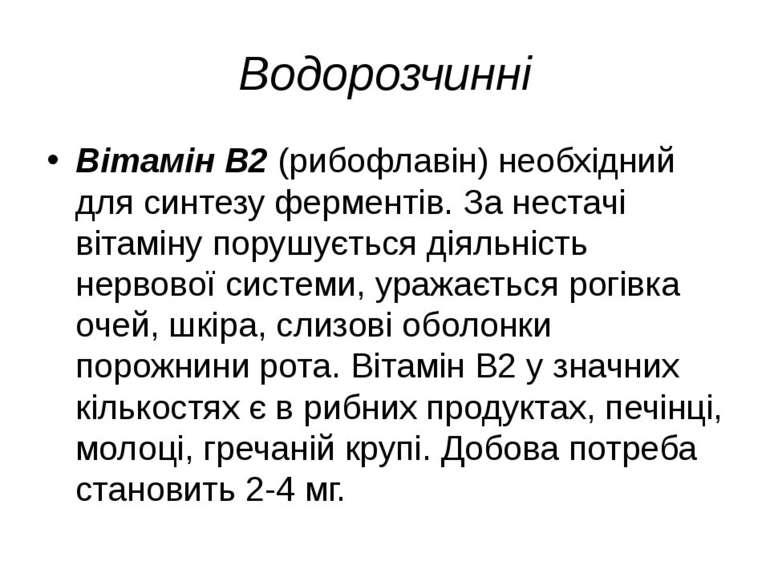 Водорозчинні Вітамін В2 (рибофлавін) необхідний для синтезу ферментів. За нес...