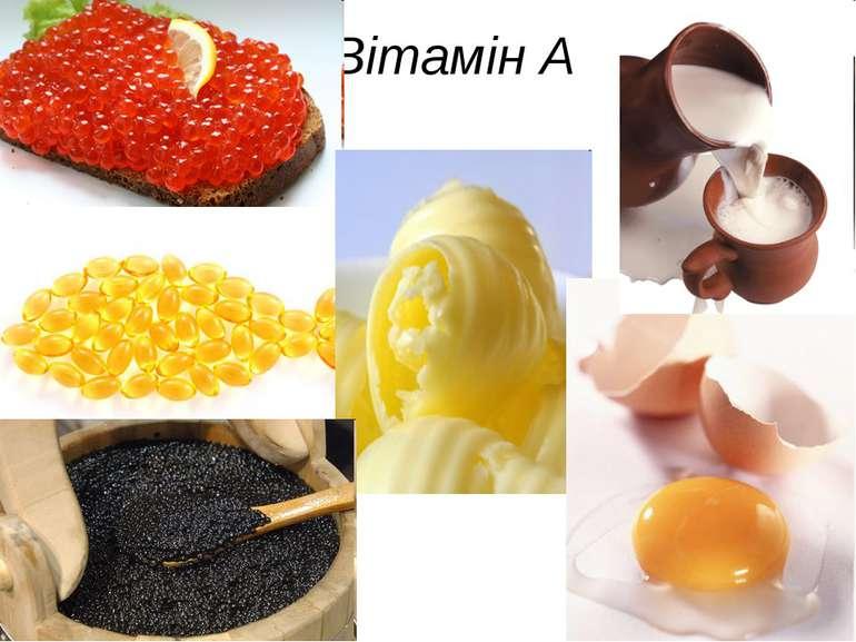 Вітамін А