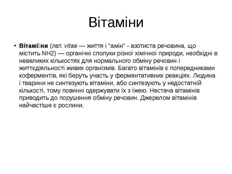 """Вітаміни Вітамі ни (лат. vitae— життя і """"амін"""" - азотиста речовина, що місти..."""