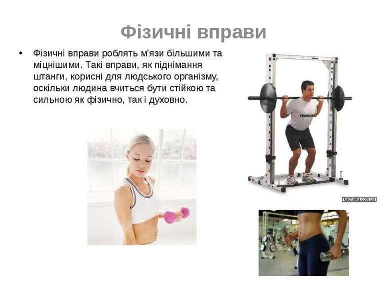 Фізичні вправи Фізичні вправи роблять м'язи більшими та міцнішими. Такі вправ...