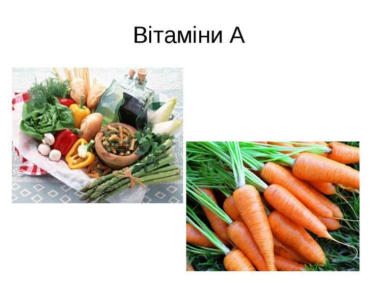Вітаміни А