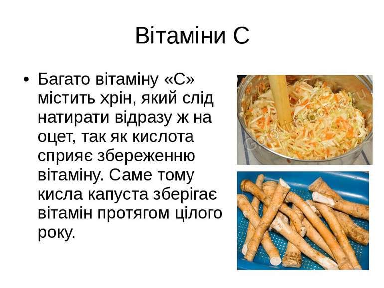 Вітаміни С Багато вітаміну «С» містить хрін, який слід натирати відразу ж на ...