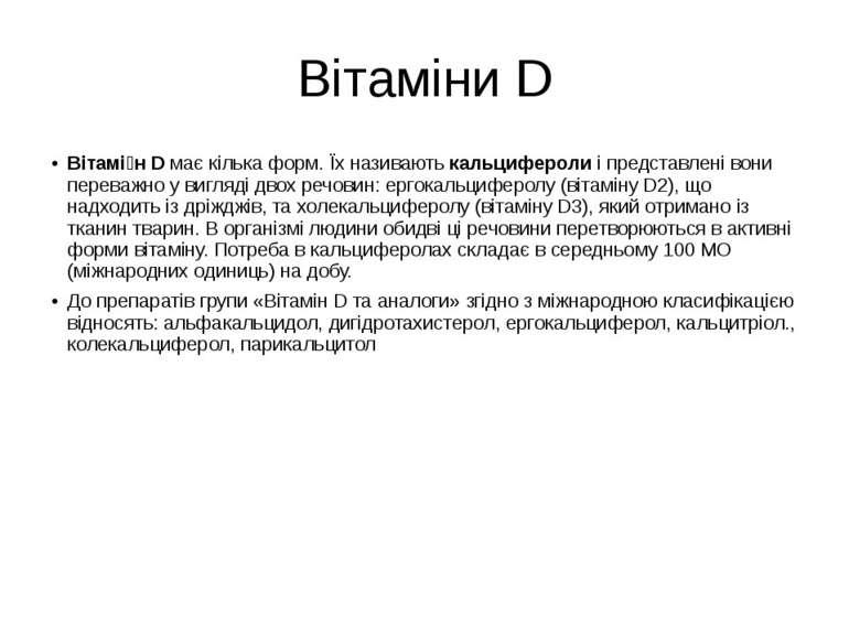 Вітаміни D Вітамі н D має кілька форм. Їх називають кальцифероли і представле...