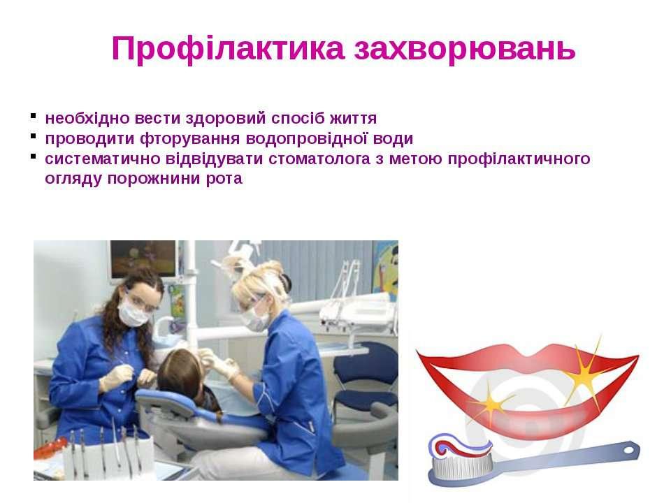 Профілактика захворювань необхідно вести здоровий спосіб життя проводити фтор...