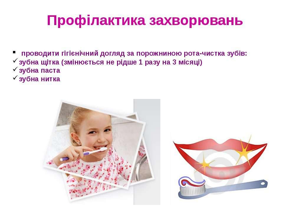 проводити гігієнічний догляд за порожниною рота-чистка зубів: зубна щітка (зм...