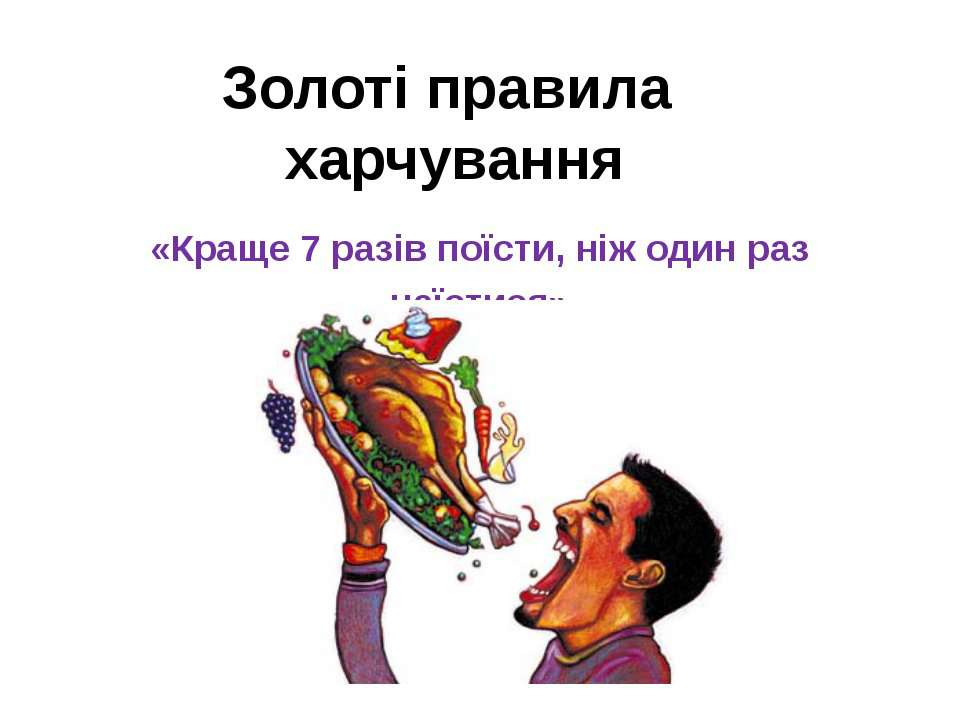 «Краще 7 разів поїсти, ніж один раз наїстися» Золоті правила харчування