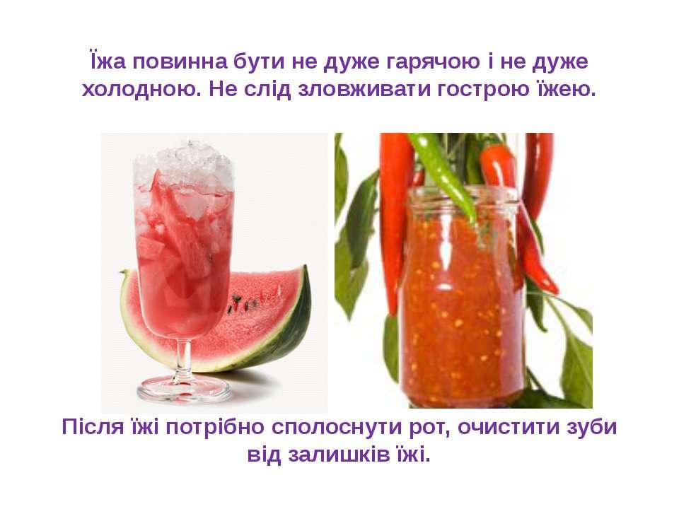 Їжа повинна бути не дуже гарячою і не дуже холодною. Не слід зловживати гостр...