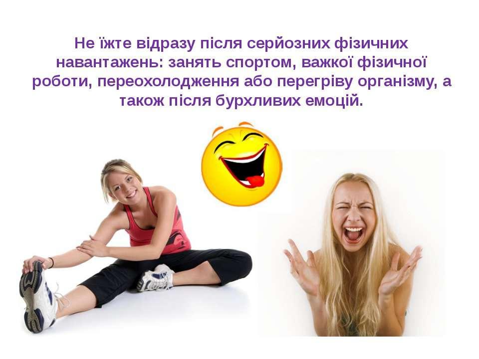 Не їжте відразу після серйозних фізичних навантажень: занять спортом, важкої ...