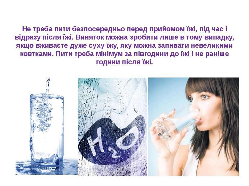 Не треба пити безпосередньо перед прийомом їжі, під час і відразу після їжі. ...