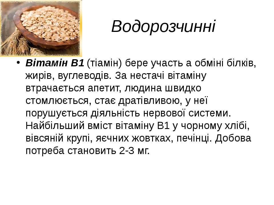 Водорозчинні Вітамін В1 (тіамін) бере участь а обміні білків, жирів, вуглевод...