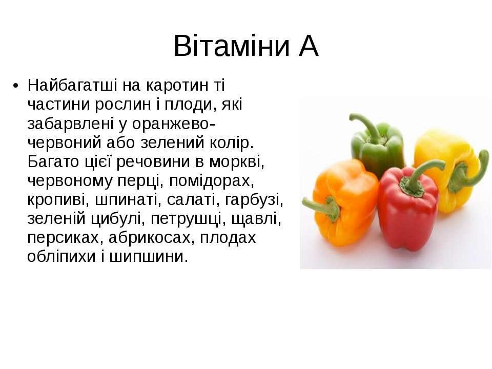 Вітаміни А Найбагатші на каротин ті частини рослин і плоди, які забарвлені у ...