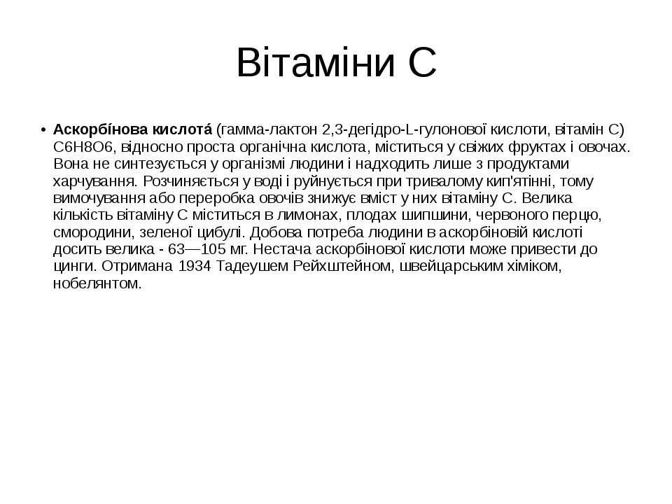 Вітаміни С Аскорбíнова кислотá (гамма-лактон 2,3-дегідро-L-гулонової кислоти,...