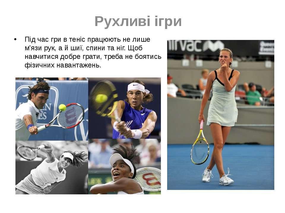 Рухливі ігри Під час гри в теніс працюють не лише м'язи рук, а й шиї, спини т...