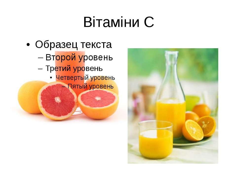 Вітаміни С