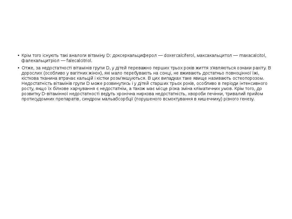 Крім того існують такі аналоги вітаміну D: доксеркальциферол— doxercalcifero...