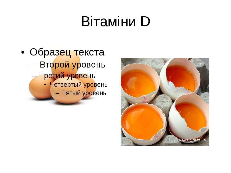 Вітаміни D