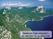 Кримські гори належать до низьких гір за висотою.