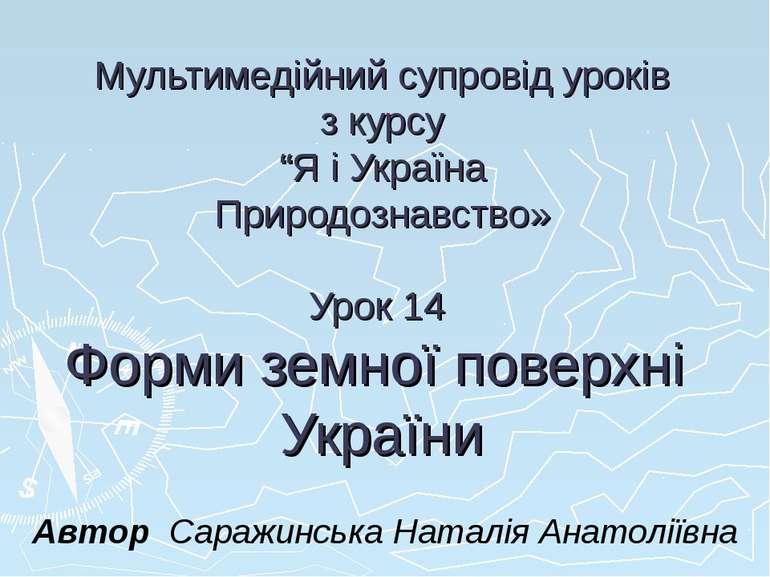 """Мультимедійний супровід уроків з курсу """"Я і Україна Природознавство» Урок 14 ..."""