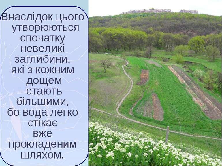 Внаслідок цього утворюються спочатку невеликі заглибини, які з кожним дощем с...