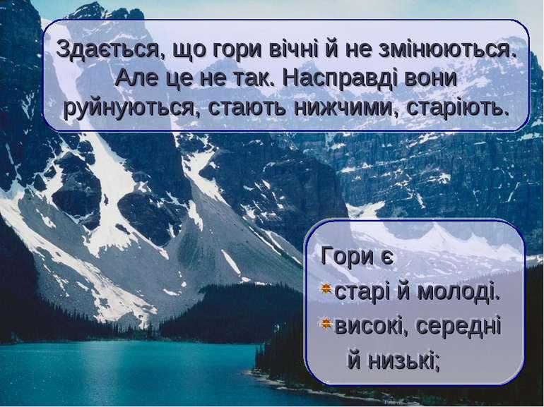 Здається, що гори вічні й не змінюються. Але це не так. Насправді вони руйную...